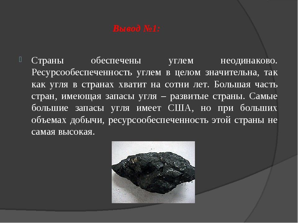 Вывод №1: Страны обеспечены углем неодинаково. Ресурсообеспеченность углем в...