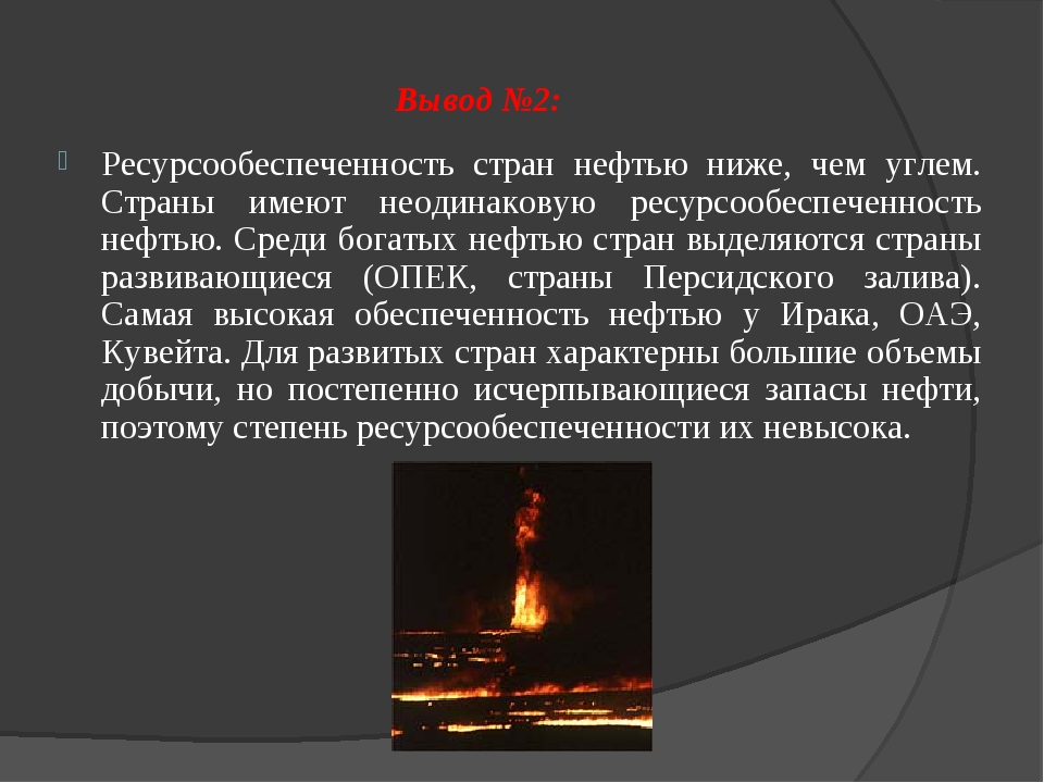 Вывод №2: Ресурсообеспеченность стран нефтью ниже, чем углем. Страны имеют не...