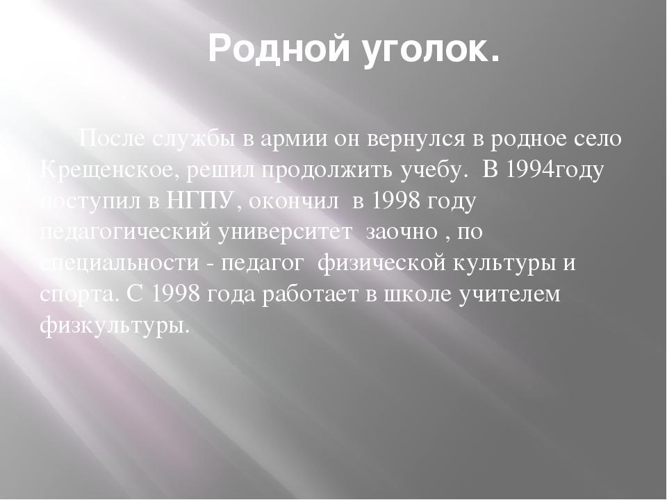 Родной уголок. После службы в армии он вернулся в родное село Крещенское, реш...
