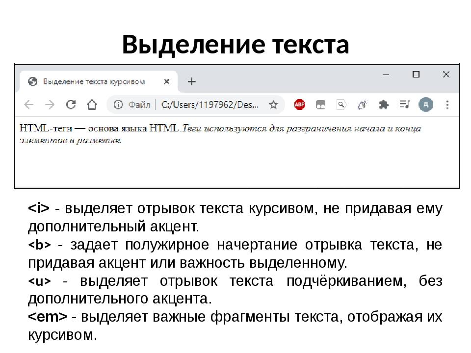 Выделение текста  - выделяет отрывок текста курсивом, не придавая ему дополни...