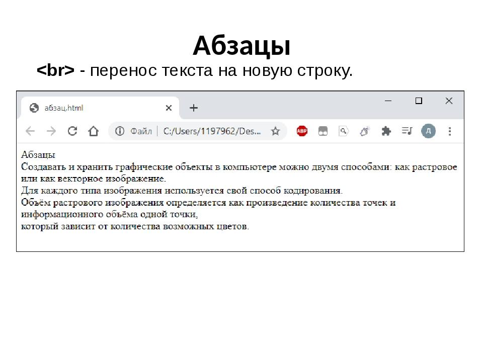 Абзацы  - перенос текста на новую строку.