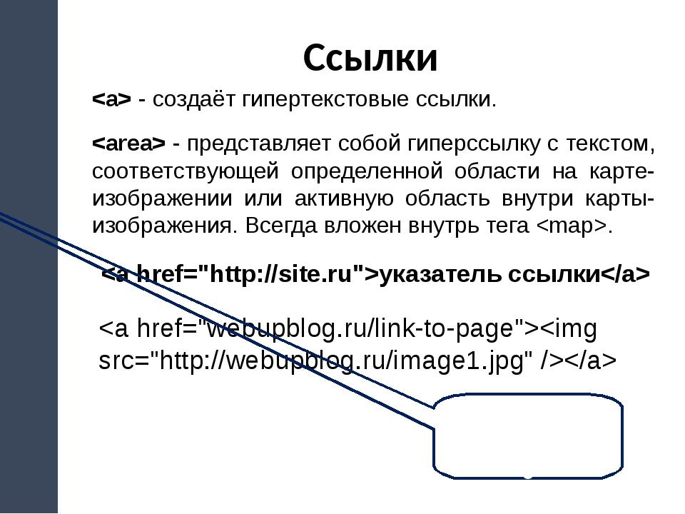 Ссылки  - создаёт гипертекстовые ссылки.  - представляет собой гиперссылку с...