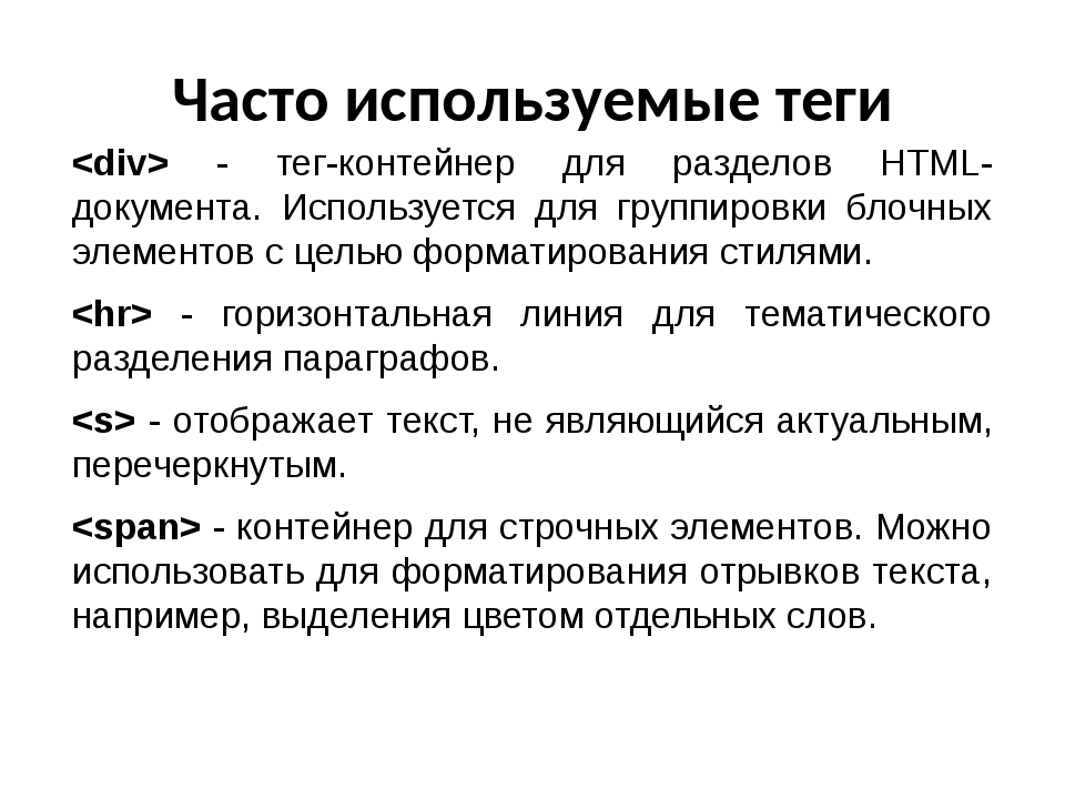 - тег-контейнер для разделов HTML-документа. Используется для группировки бл...