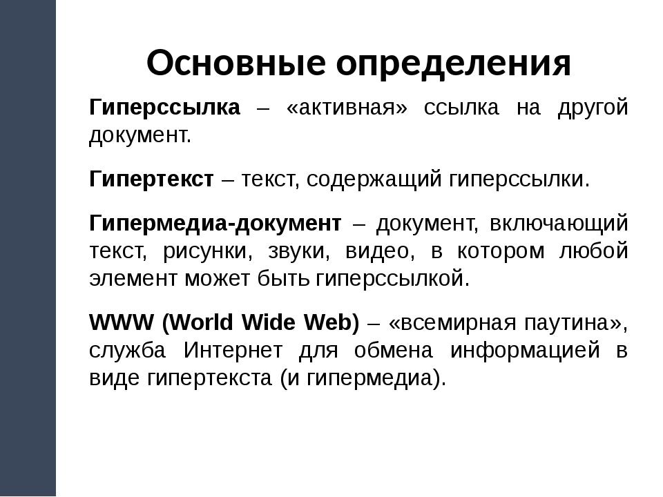 Гиперссылка – «активная» ссылка на другой документ. Гипертекст – текст, содер...