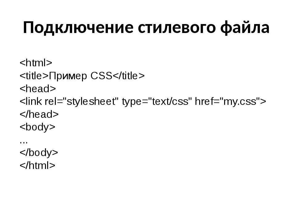 Подключение стилевого файла  Пример CSS     ...