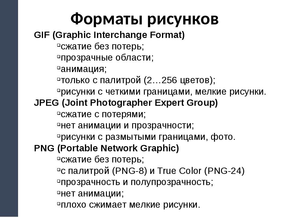 Форматы рисунков GIF (Graphic Interchange Format) сжатие без потерь; прозрачн...