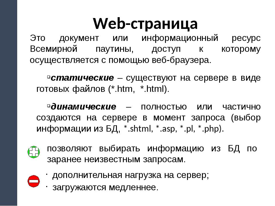 Web-страница Это документ или информационный ресурс Всемирной паутины, доступ...