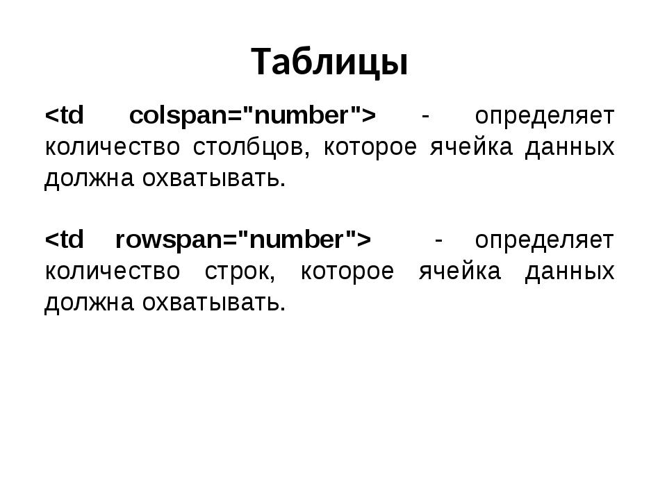 Таблицы  - определяет количество столбцов, которое ячейка данных должна охват...