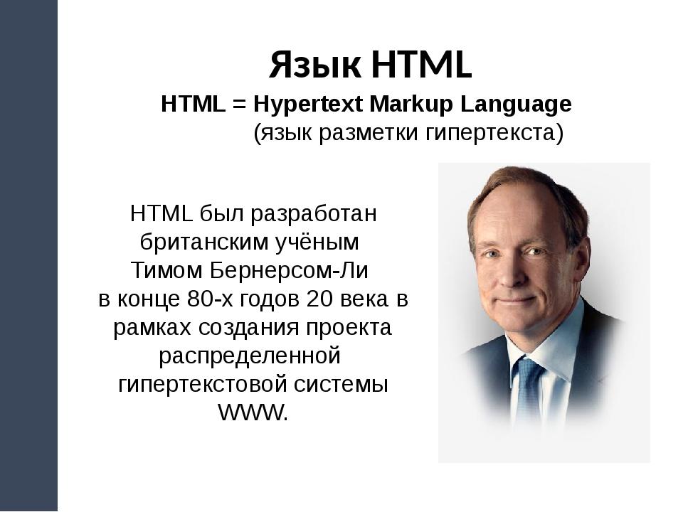 Язык HTML HTML = Hypertext Markup Language (язык разметки гипертекста) HTML б...