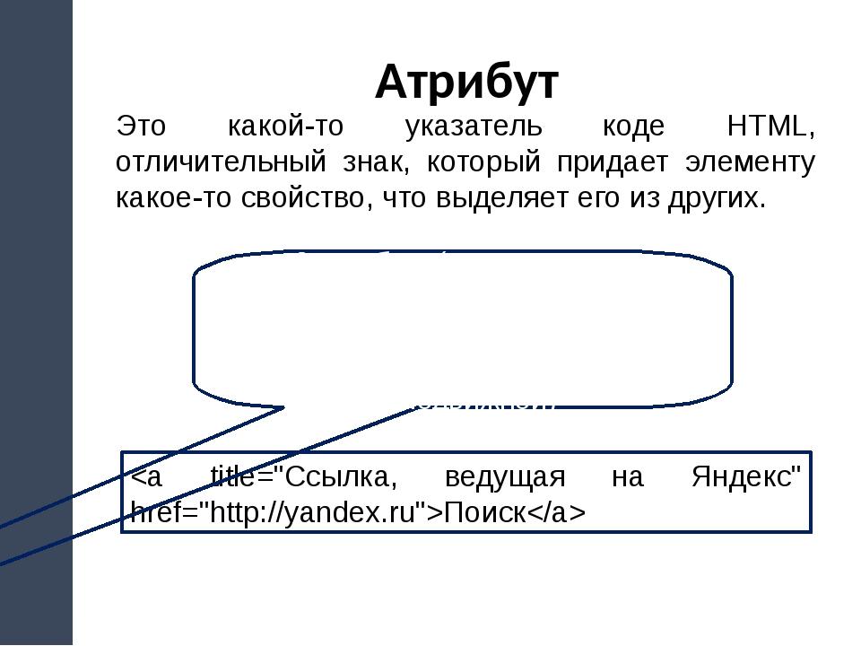 Это какой-то указатель коде HTML, отличительный знак, который придает элемент...