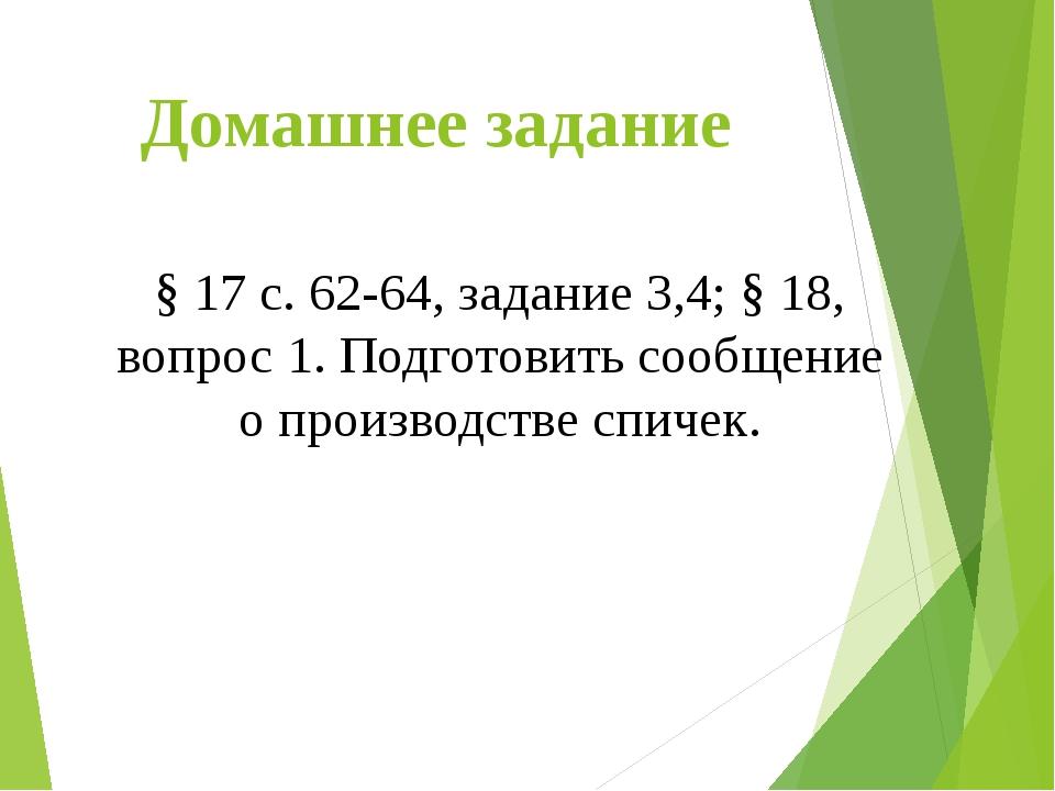 Домашнее задание § 17 с. 62-64, задание 3,4; § 18, вопрос 1. Подготовить сооб...
