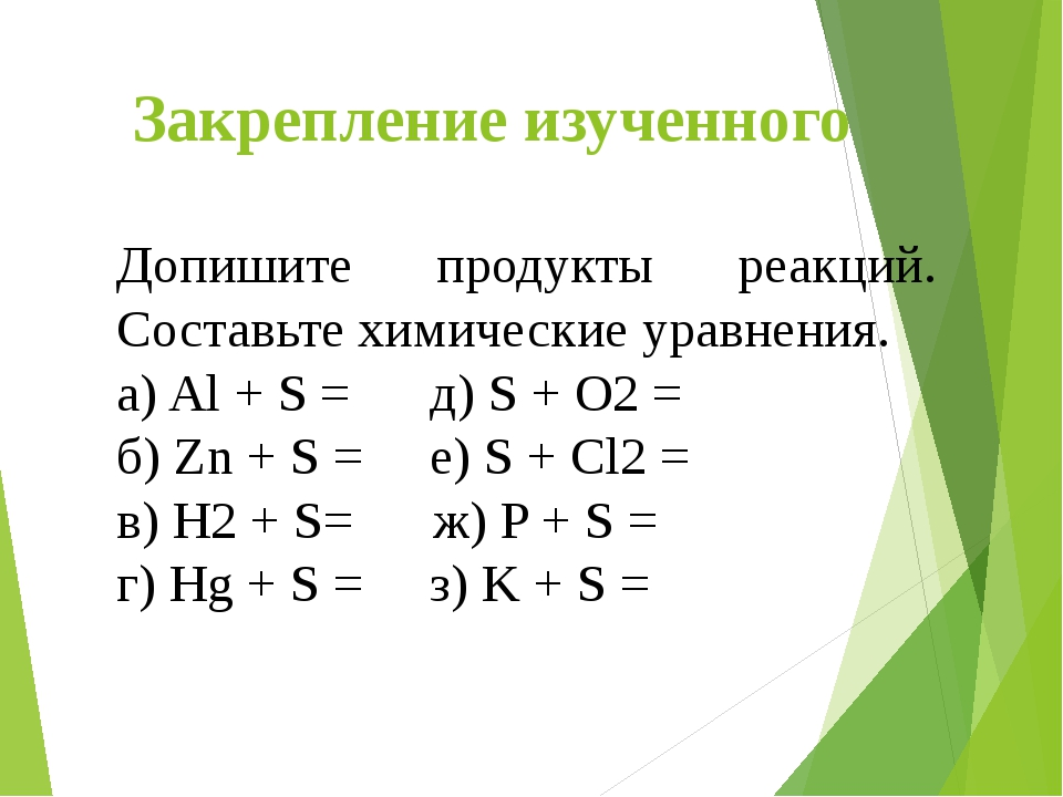 Закрепление изученного Допишите продукты реакций. Составьте химические уравне...