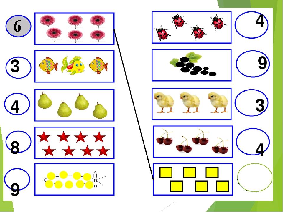 примеры для счета картинки