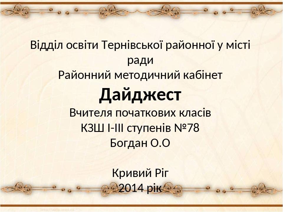 Відділ освіти Тернівської районної у місті ради Районний методичний кабінет...