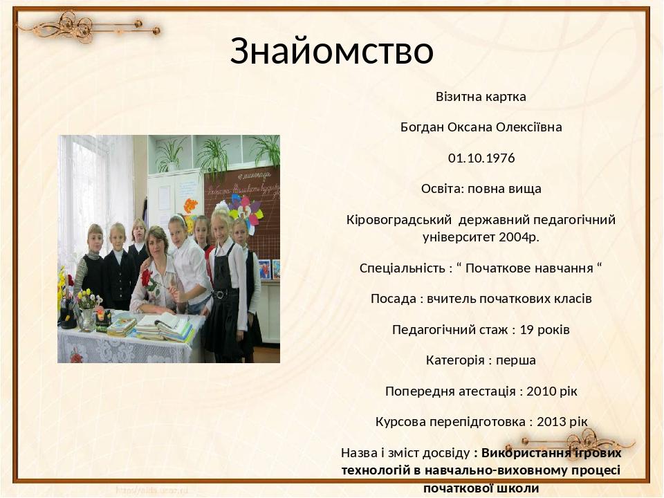 Знайомство Візитна картка Богдан Оксана Олексіївна 01.10.1976 Освіта: повна в...