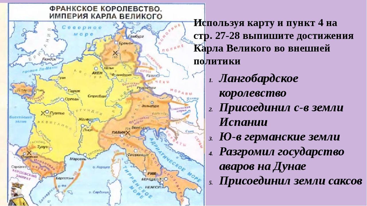 Картинки империи карла великого