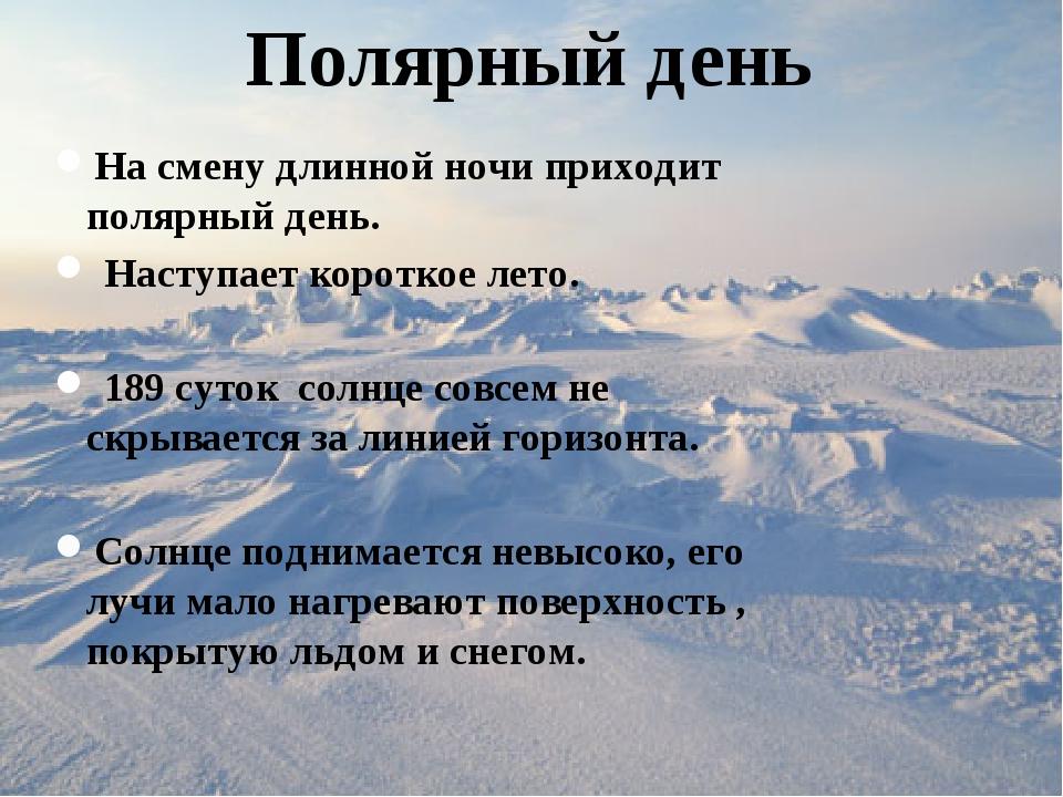 На смену длинной ночи приходит полярный день. Наступает короткое лето. 189 с...