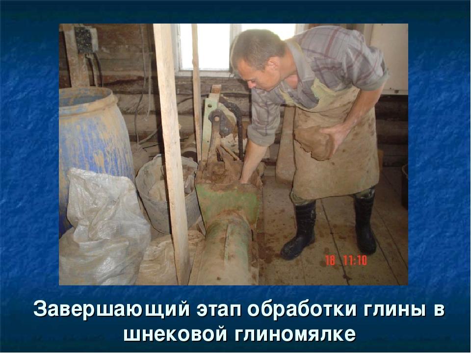 Завершающий этап обработки глины в шнековой глиномялке
