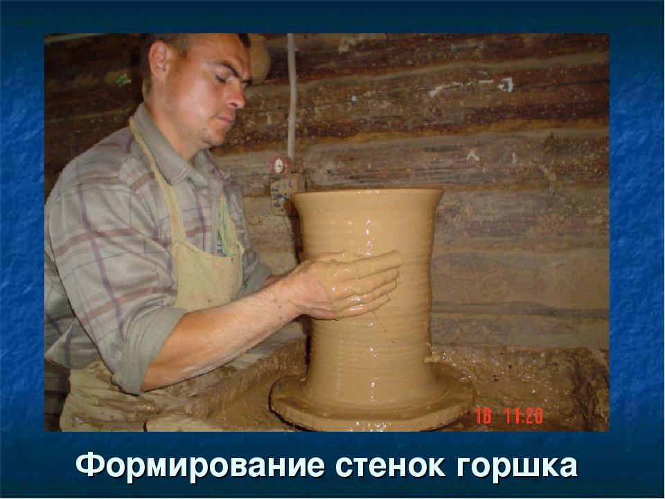 Формирование стенок горшка