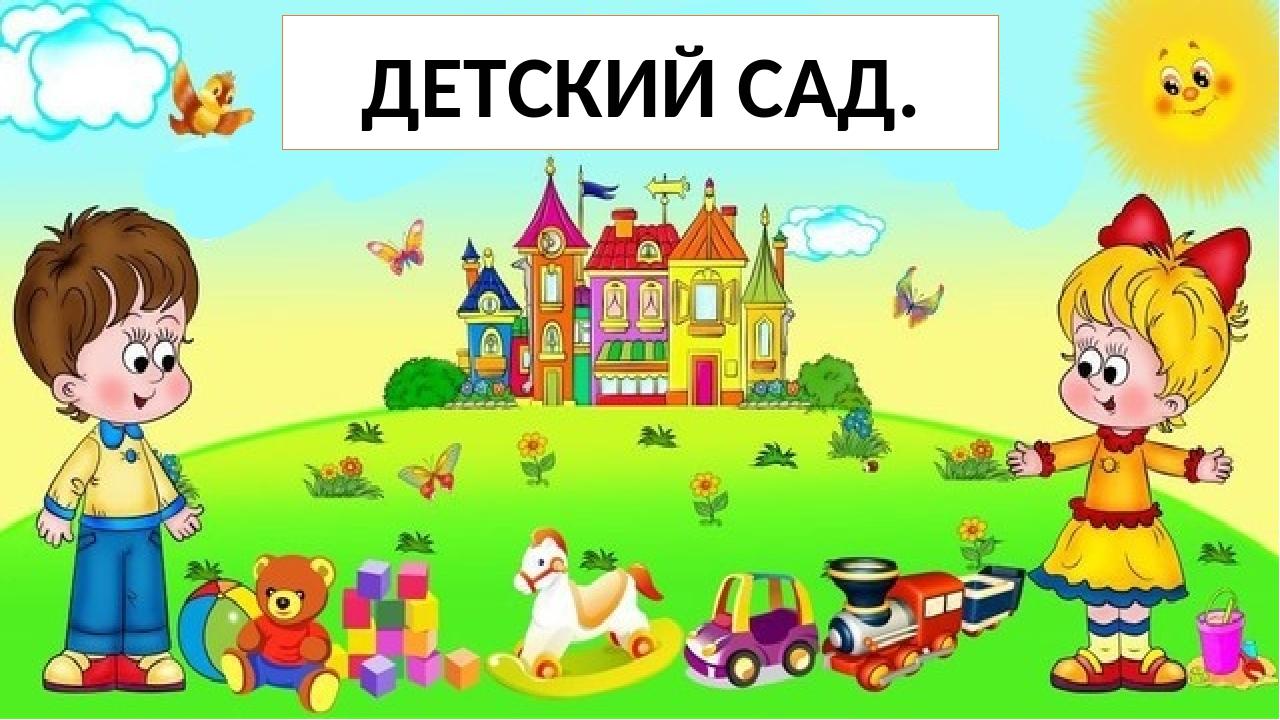 Открытка мой любимый детский сад, девушка надписью
