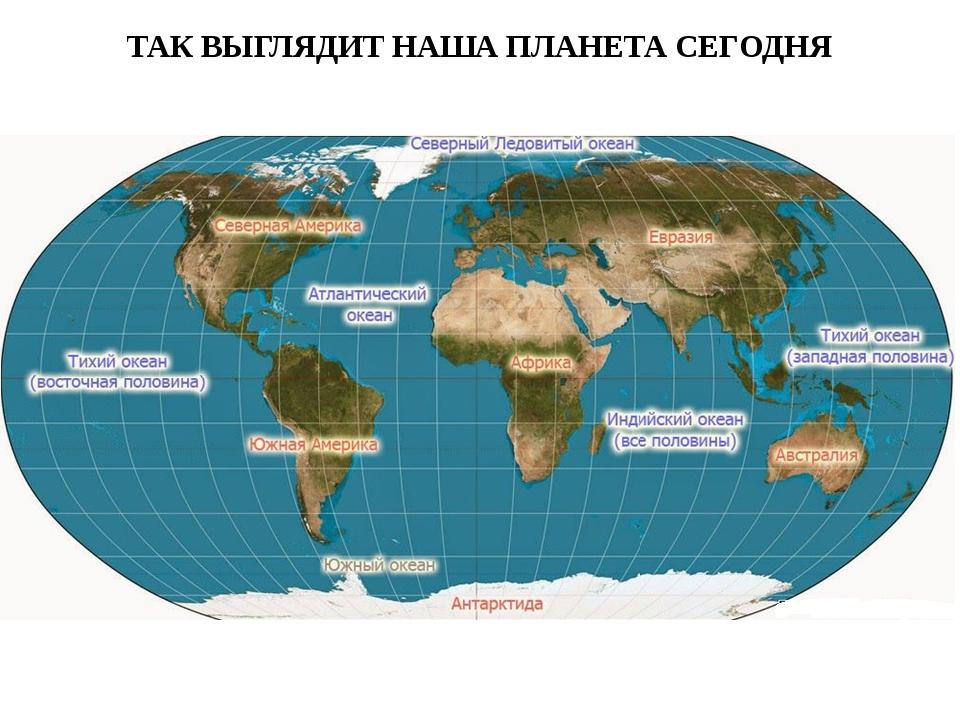 заявили, что картинки земли с материками и океанами него