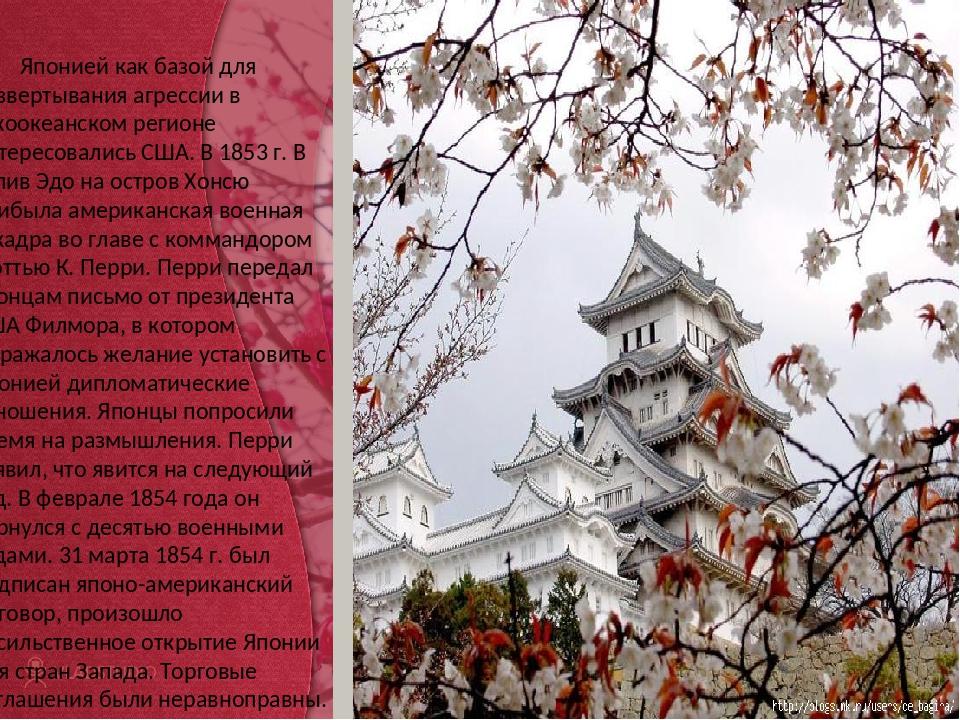 Японией как базой для развертывания агрессии в тихоокеанском регионе интерес...