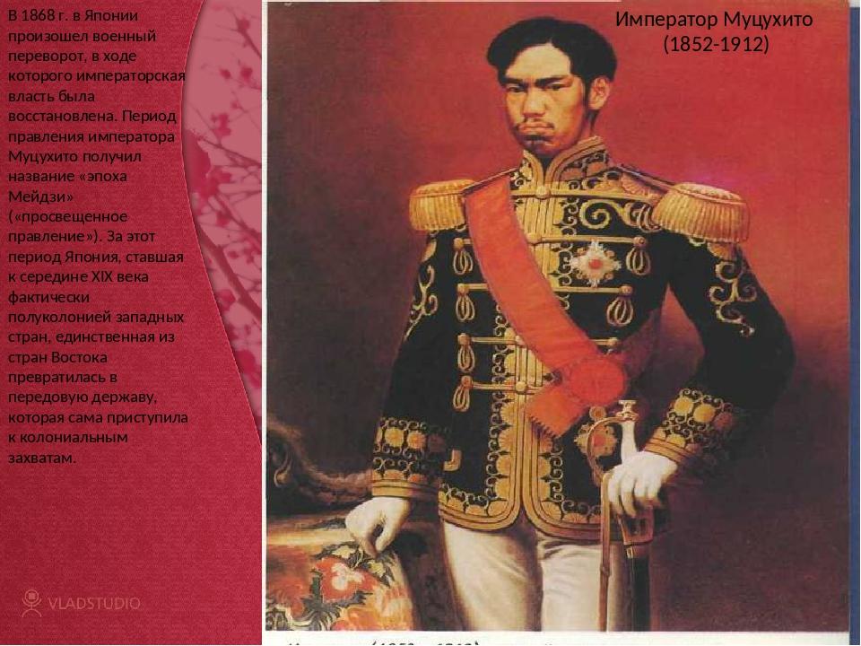 Император Муцухито (1852-1912) В 1868 г. в Японии произошел военный переворо...