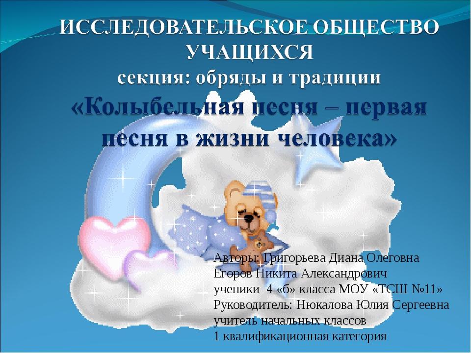 Авторы: Григорьева Диана Олеговна Егоров Никита Александрович ученики 4 «б» к...