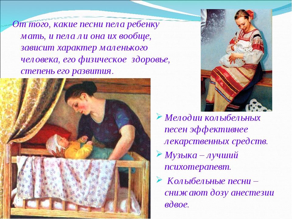 От того, какие песни пела ребенку мать, и пела ли она их вообще, зависит хара...