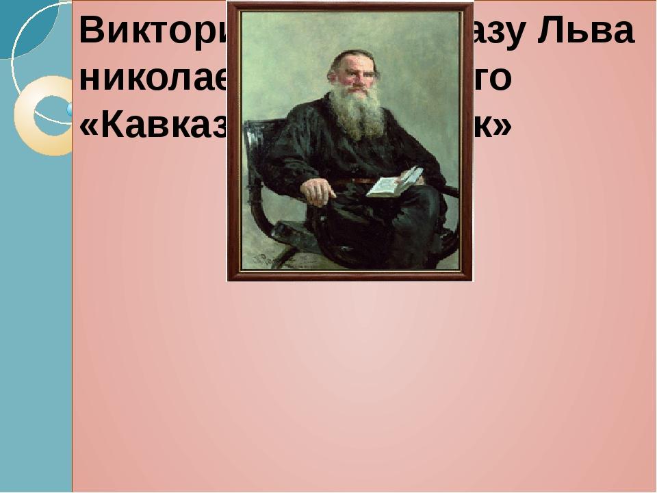 Викторина по рассказу Льва николаевича Толстого «Кавказский пленник»
