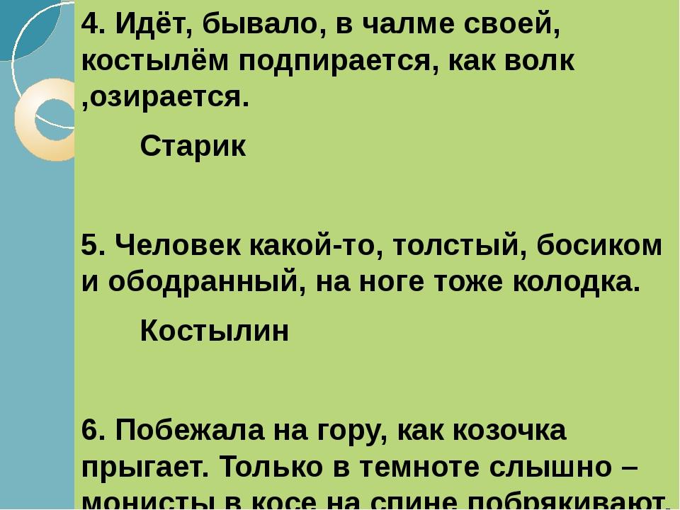 4. Идёт, бывало, в чалме своей, костылём подпирается, как волк ,озирается....