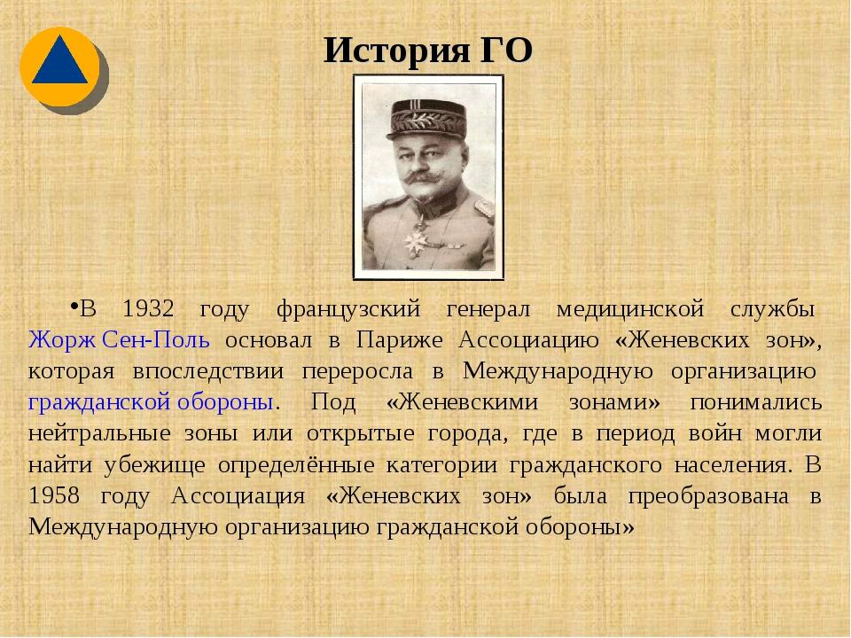 История ГО В 1932 году французский генерал медицинской службыЖорж Сен-Поль о...