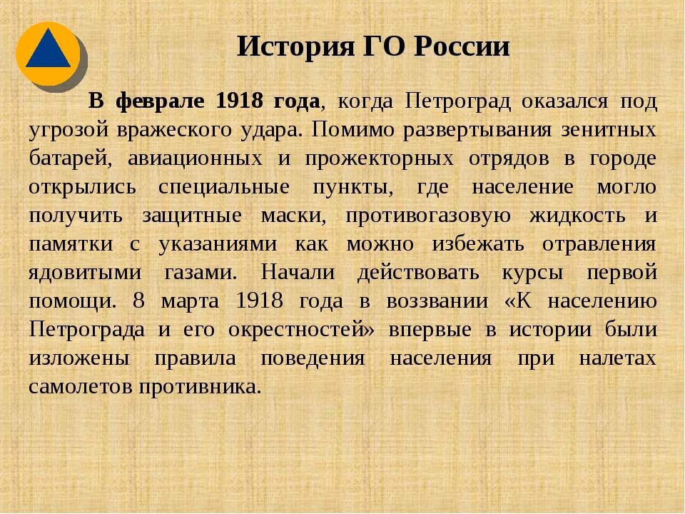 История ГО России В феврале 1918 года, когда Петроград оказался под угрозой в...