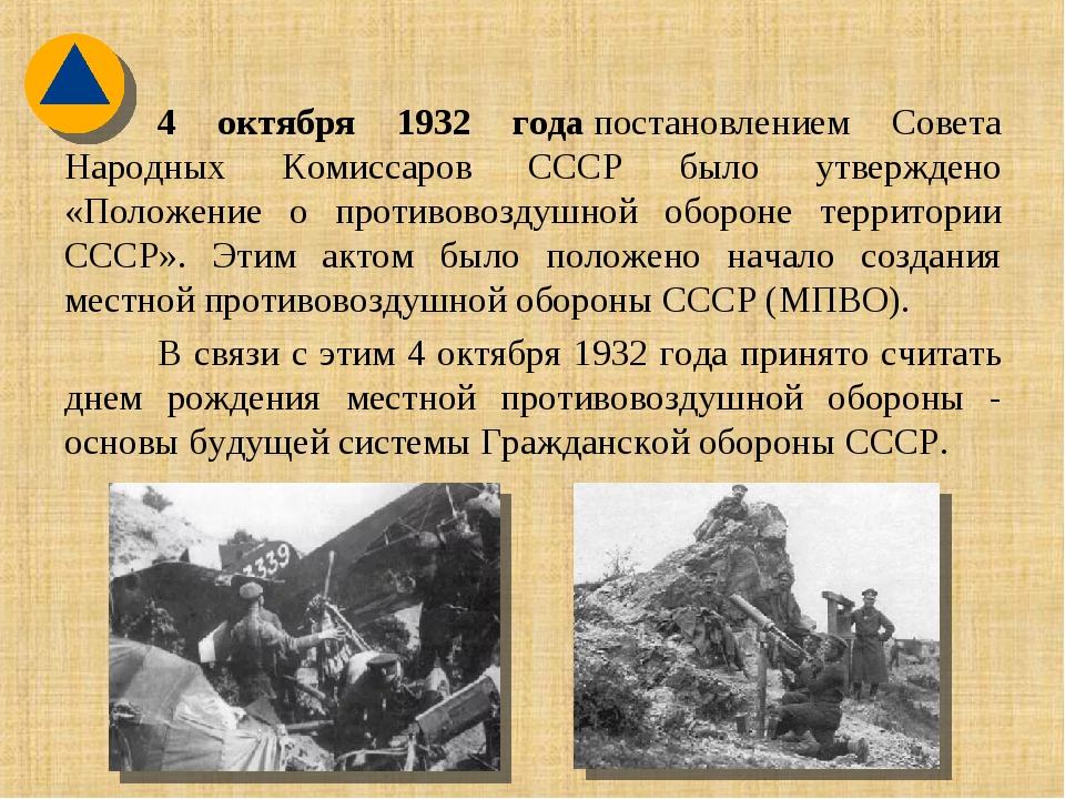 4 октября 1932 годапостановлением Совета Народных Комиссаров СССР было утвер...