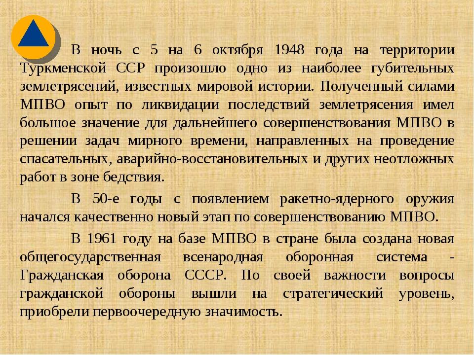 В ночь с 5 на 6 октября 1948 года на территории Туркменской ССР произошло одн...