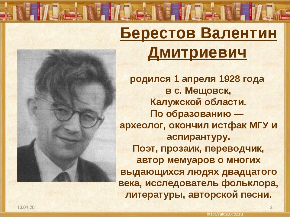 * * Берестов Валентин Дмитриевич родился 1 апреля 1928 года в с. Мещовск, Кал...