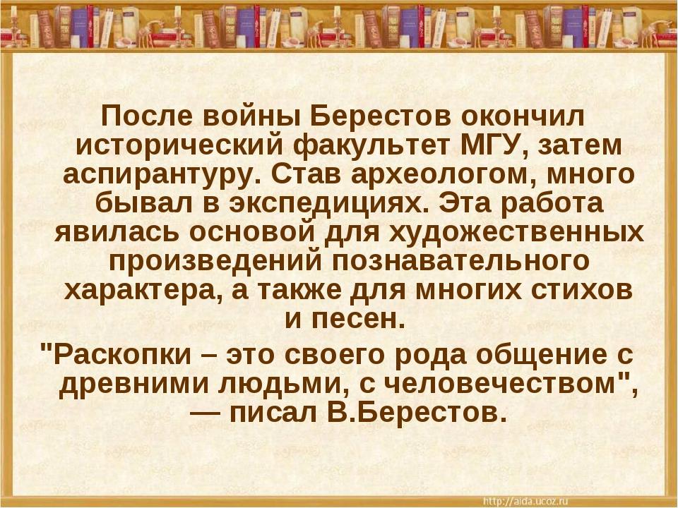 После войны Берестов окончил исторический факультет МГУ, затем аспирантуру....