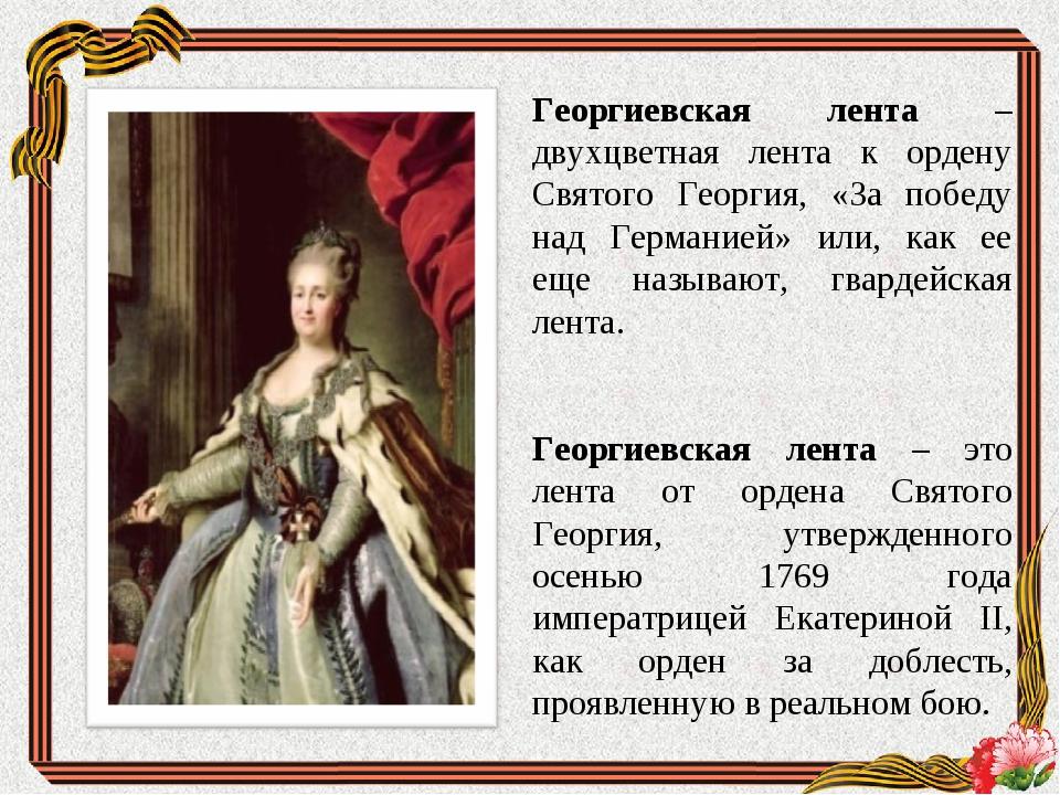 Георгиевская лента – двухцветная лента к ордену Святого Георгия, «За победу н...