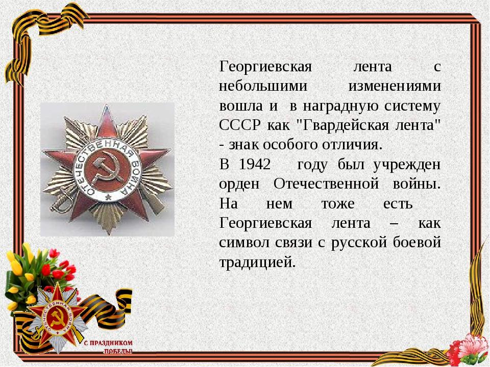 Георгиевская лента с небольшими изменениями вошла и в наградную систему СССР...