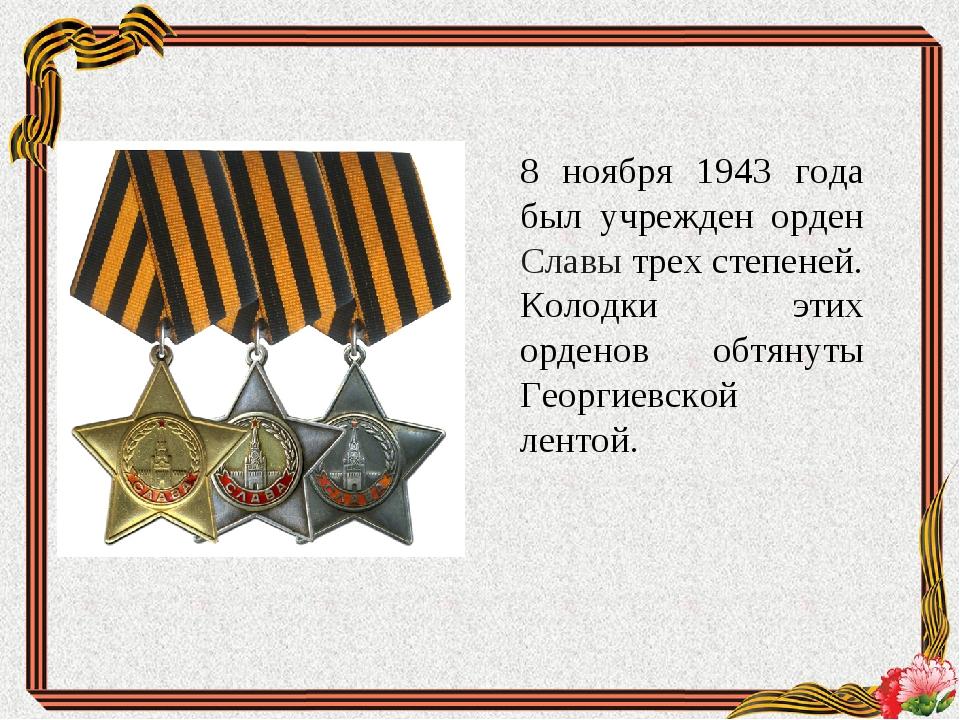 8 ноября 1943 года был учрежден орден Славы трех степеней. Колодки этих орден...