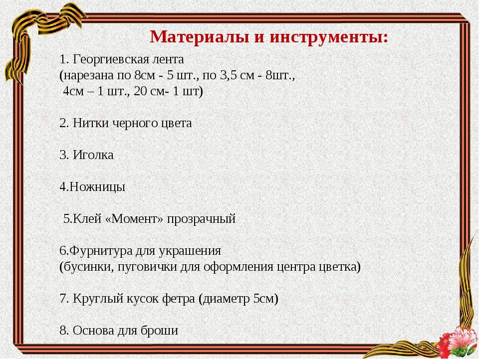 Материалы и инструменты: 1. Георгиевская лента (нарезана по 8см - 5 шт., по 3...