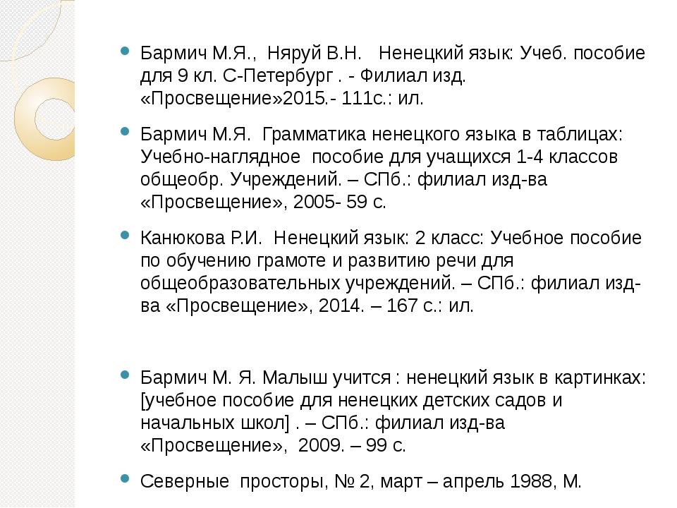 Бармич М.Я., Няруй В.Н. Ненецкий язык: Учеб. пособие для 9 кл. С-Петербург ....