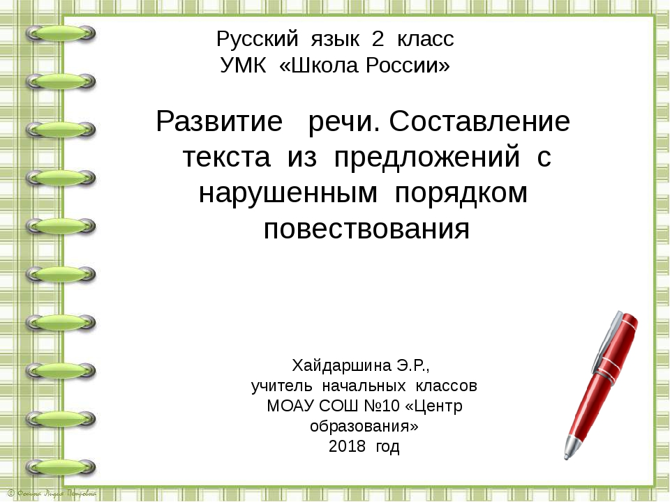 Днем предпринимателя, составление поздравительной открытки 2 класс русский язык презентация
