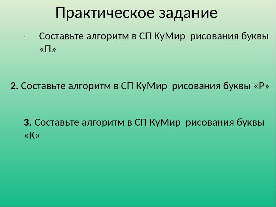 Практическое задание Составьте алгоритм в СП КуМир рисования буквы «П» 2. Сос...
