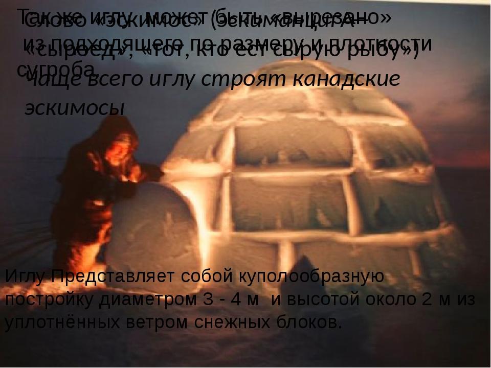. Слово «эскимос» (эскиманциг— «сыроед», «тот, кто ест сырую рыбу») Чаще вс...