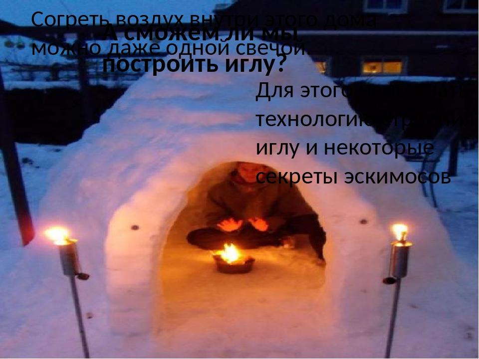 Согреть воздух внутри этого дома можно даже одной свечой. А сможем ли мы пос...