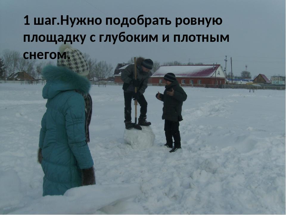 1 шаг.Нужно подобрать ровную площадку с глубоким и плотным снегом.