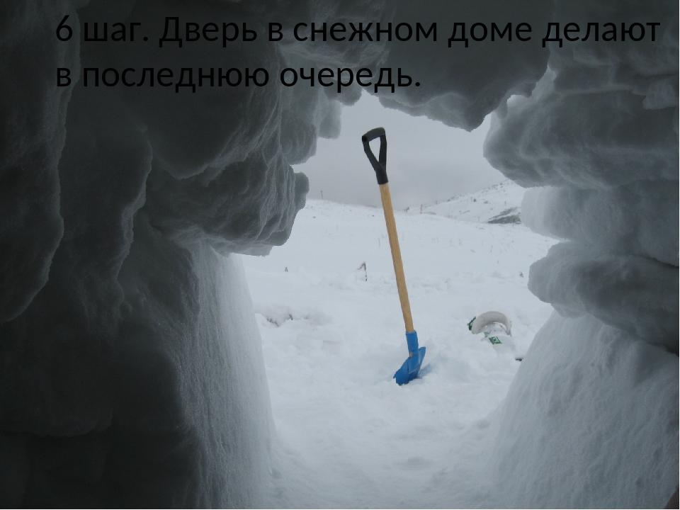 6 шаг. Дверь в снежном доме делают в последнюю очередь.