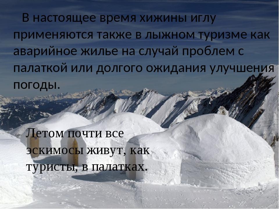 В настоящее время хижины иглу применяются также в лыжном туризме как аварийн...