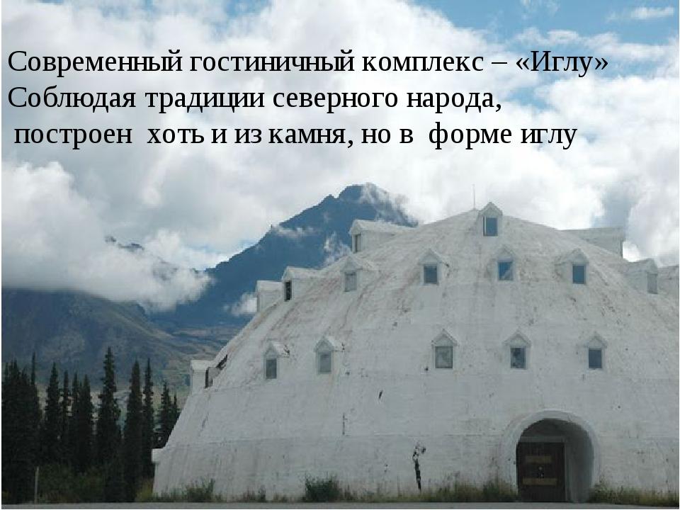 Современный гостиничный комплекс – «Иглу» Соблюдая традиции северного народа...